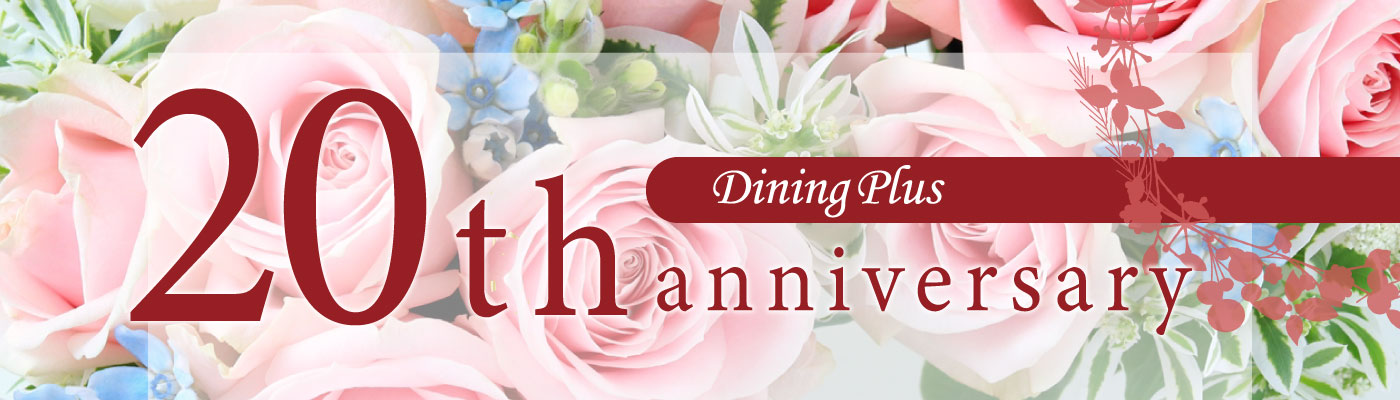 20th anniversary Dining Plus