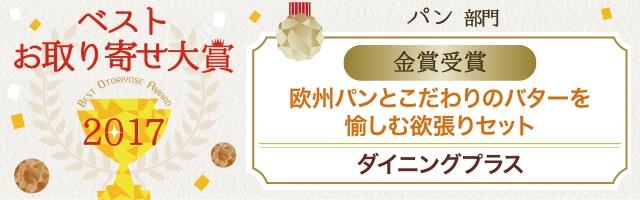 ベストお取り寄せ大賞パン部門金賞受賞